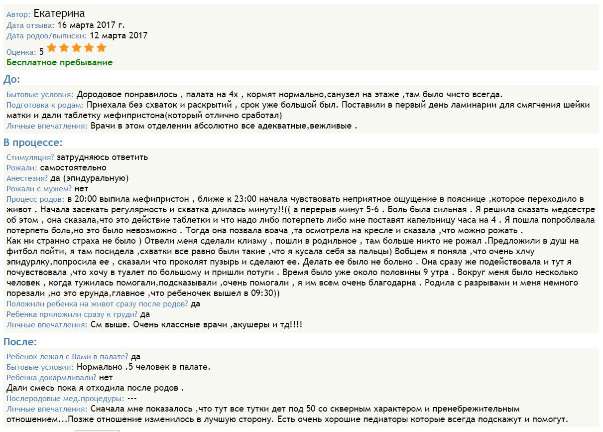Положительный отзыв об одном из роддомов СПб