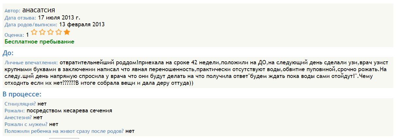 Негативный отзыв об одном из роддомов СПб